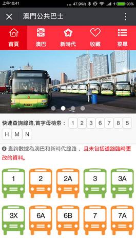 澳门公交巴士,澳门公共巴士