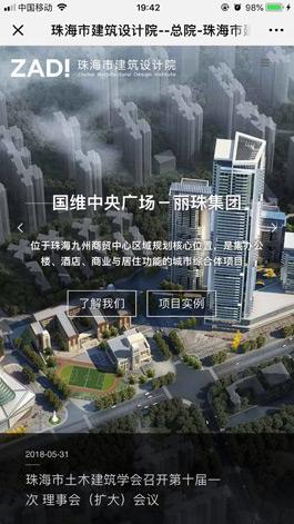 珠海市建筑设计院官网