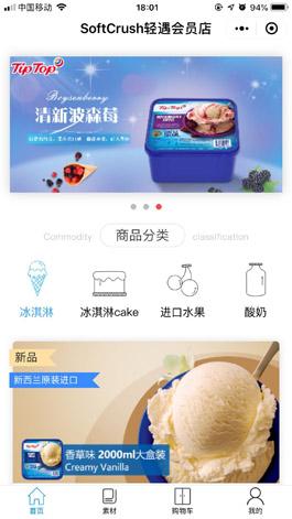 TipTop中国小程序